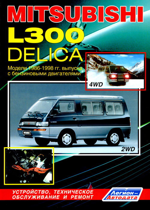 Книга MITSUBISHI L300 / DELICA (Мицубиси Л300) 1986-1998 бензин Пособие по ремонту и эксплуатации