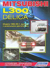 MITSUBISHI L300 / DELICA 1986-1998 дизель Книга по ремонту и эксплуатации