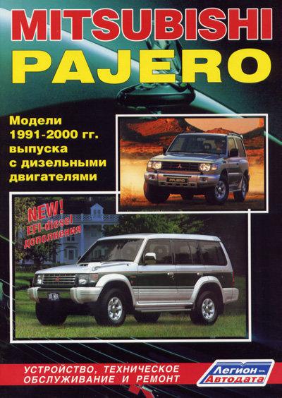 MITSUBISHI PAJERO 1991-2000 дизель Пособие по ремонту и эксплуатации