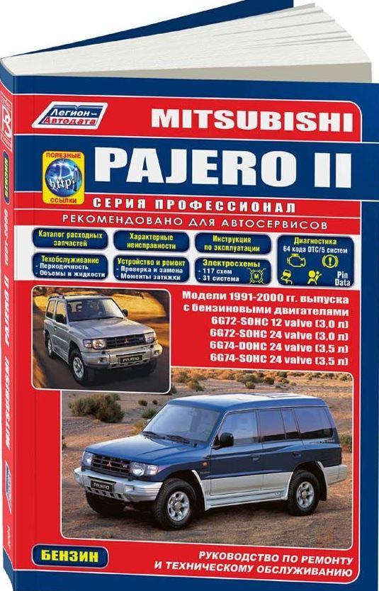 Руководство MITSUBISHI PAJERO-2 (МИЦУБИСИ ПАДЖЕРО-2) 1991-2000 бензин Пособие по ремонту и эксплуатации