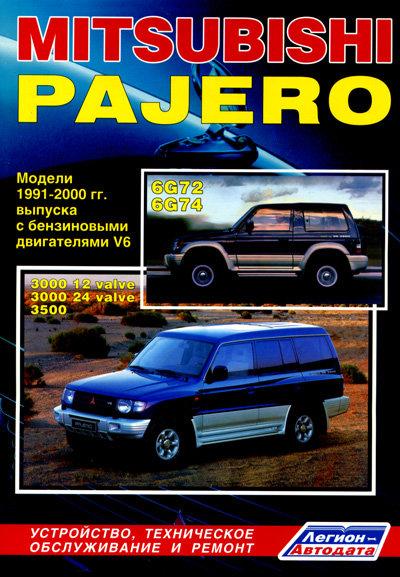 MITSUBISHI PAJERO 1991-2000 бензин Пособие по ремонту и эксплуатации