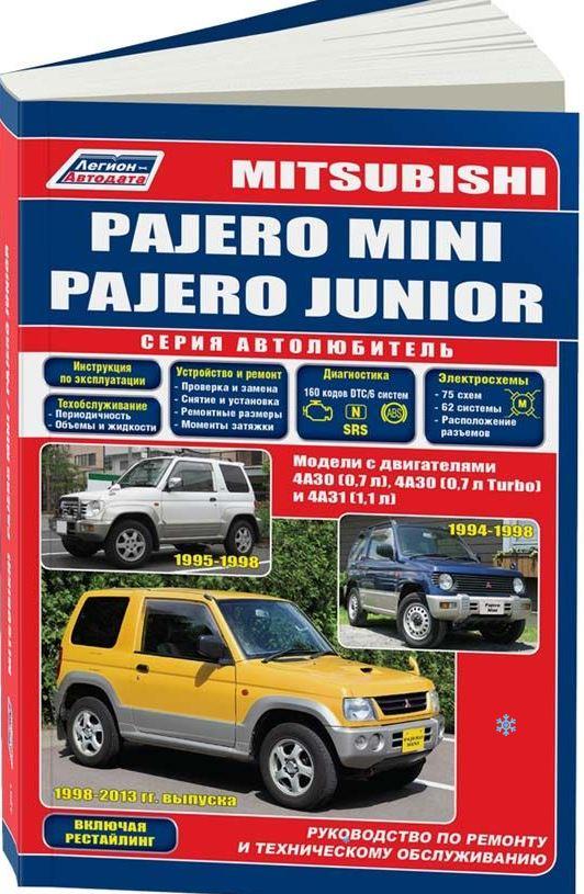 Книга MITSUBISHI PAJERO MINI / PAJERO JUNIOR (Мицубиси Паджеро Мини) 1994-1998 и с 1998 бензин Пособие по ремонту и эксплуатации