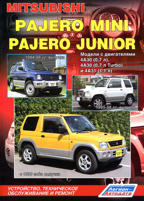 MITSUBISHI PAJERO MINI / PAJERO JUNIOR 1994-1998 и с 1998 бензин Пособие по ремонту и эксплуатации