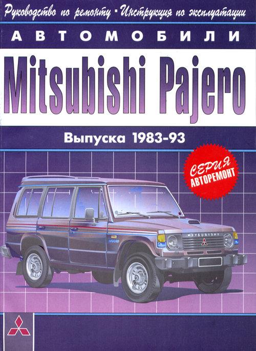 MITSUBISHI PAJERO 1983-1993 бензин / дизель Пособие по ремонту и эксплуатации