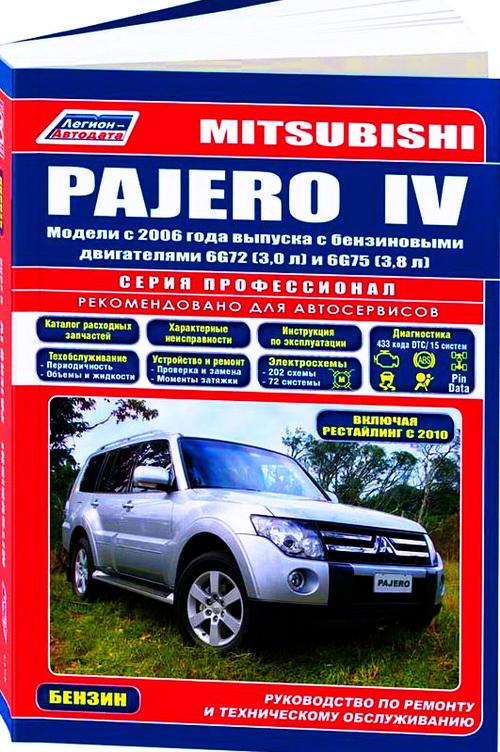 Инструкция MITSUBISHI PAJERO 4 (МИЦУБИСИ ПАДЖЕРО-4) с 2006 и с 2010 бензин Руководство по ремонту и эксплуатации