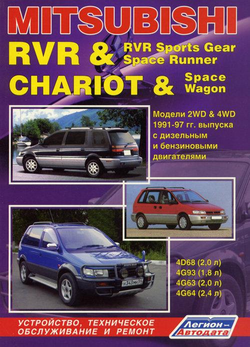 MITSUBISHI SPACE WAGON / RVR / CHARIOT 1991-1997 бензин / дизель Пособие по ремонту и эксплуатации