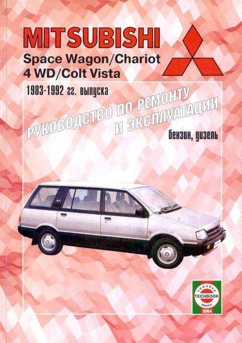 MITSUBISHI SPACE WAGON / CHARIOT 1983-1992 бензин / дизель Книга по ремонту и эксплуатации