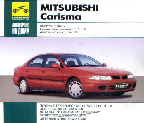 CD MITSUBISHI CARISMA с 1995 бензин / дизель