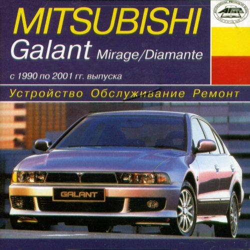 CD MITSUBISHI GALANT 1990-2001 бензин