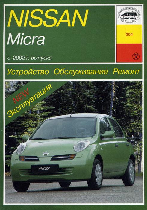 NISSAN MICRA c 2002 бензин Пособие по ремонту и эксплуатации