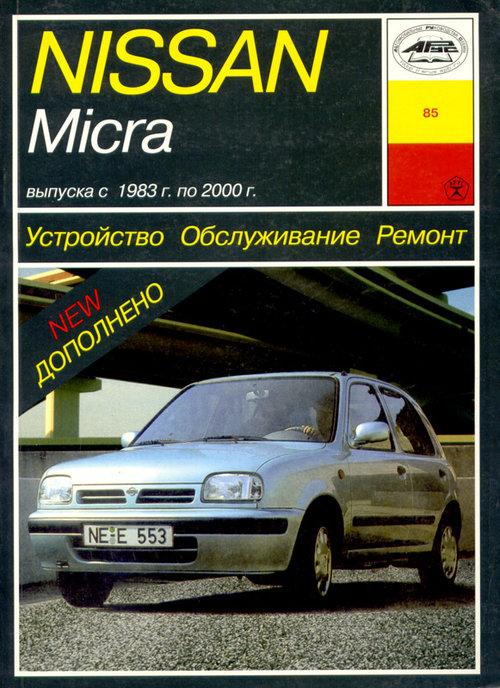 Книга NISSAN MICRA (НИССАН МИКРА) 1983-2000 бензин Пособие по ремонту и эксплуатации