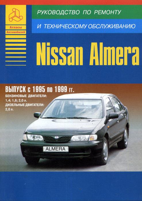 NISSAN ALMERA 1995-1999 бензин / дизель Книга по ремонту и эксплуатации