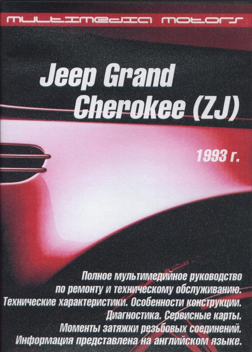 CD JEEP GRAND CHEROKEE (ZJ) с 1993