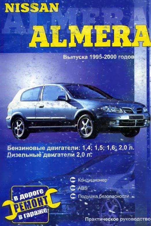 NISSAN ALMERA 1995-2000 бензин / дизель Пособие по ремонту и обслуживанию