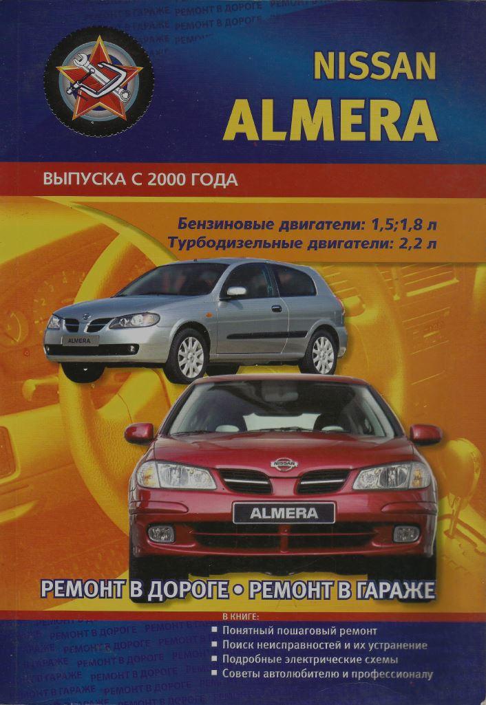 NISSAN ALMERA с 2000 бензин / дизель Пособие по ремонту и обслуживанию