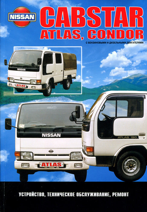 NISSAN ATLAS / CONDOR 1984-1996 бензин / дизель Пособие по ремонту и эксплуатации