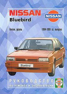 NISSAN BLUEBIRD 1984-1991 бензин / дизель Книга по ремонту и эксплуатации