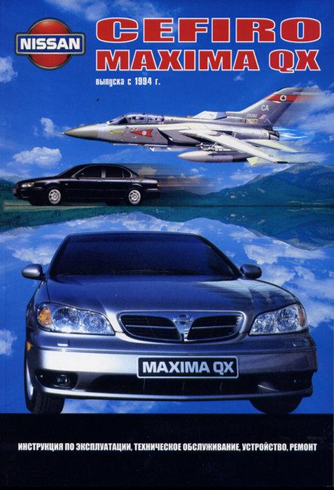 Инструкция NISSAN MAXIMA QX / CEFIRO (Ниссан Максима) с 1994 бензин Книга по ремонту и эксплуатации
