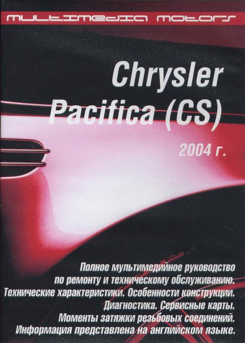 CD CHRYSLER PACIFICA (CS) с 2004