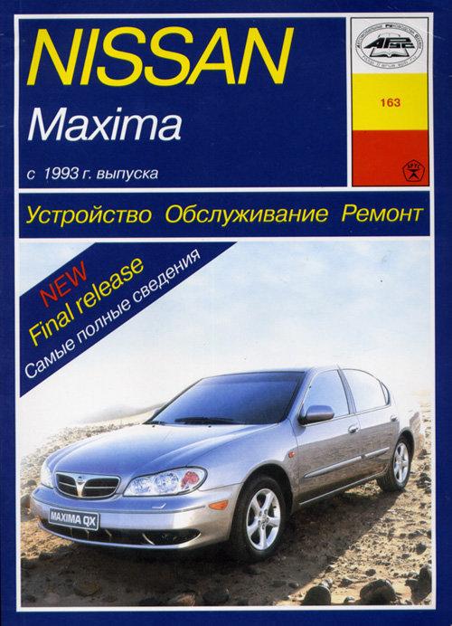 NISSAN MAXIMA 1993-2001 бензин Пособие по ремонту и эксплуатации