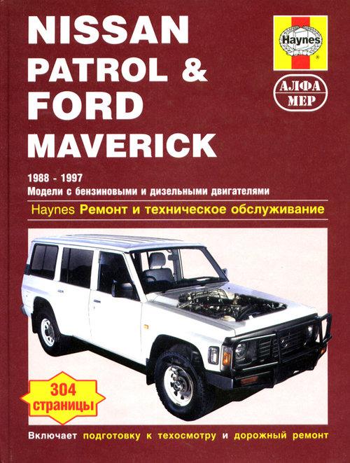 NISSAN PATROL / FORD MAVERICK 1988-1997 бензин / дизель Книга по ремонту и техобслуживанию