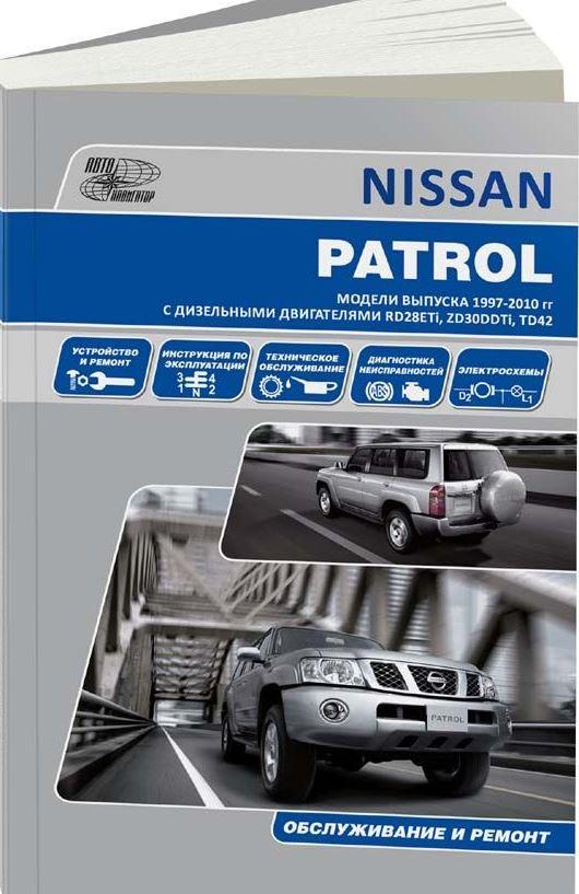 Руководство NISSAN PATROL Y61 (НИССАН ПАТРОЛ 61) с 1997 дизель Пособие по ремонту и эксплуатации