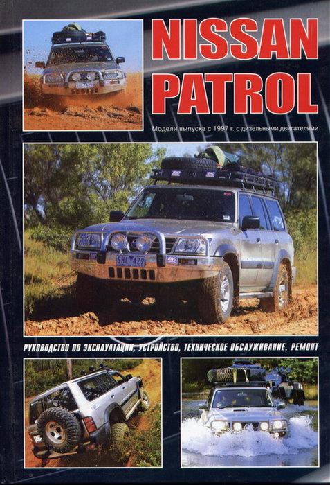 NISSAN PATROL Y61 с 1997 дизель Книга по ремонту и эксплуатации