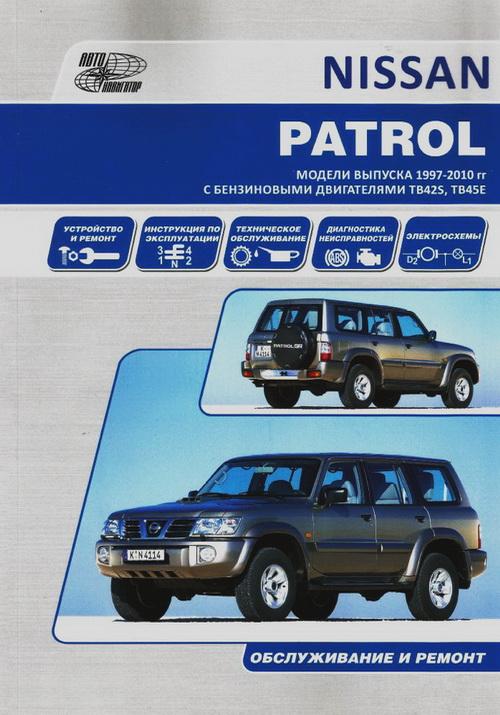 Книга NISSAN PATROL (НИССАН ПАТРОЛ) Y61 с 1997 бензин Пособие по ремонту и эксплуатации