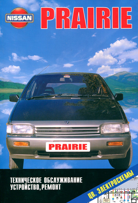 NISSAN PRAIRIE 1988-1996 бензин Пособие по ремонту и эксплуатации