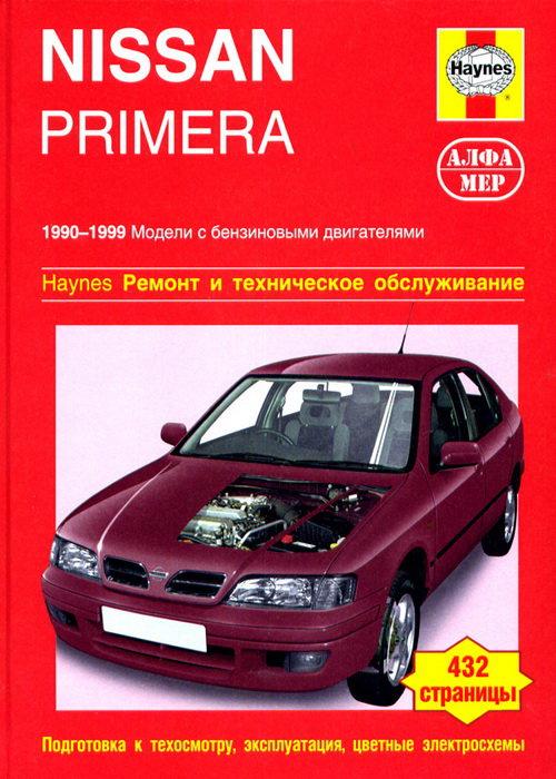 Книга NISSAN PRIMERA (Ниссан Примера) 1990-1999 бензин Пособие по ремонту и эксплуатации