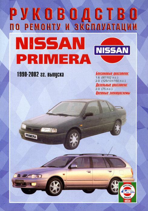 NISSAN PRIMERA 1990-2002 бензин / дизель Пособие по ремонту и эксплуатации