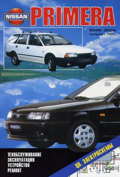 Руководство NISSAN PRIMERA / PRIMERA WAGON / AVENIR с 1990 бензин / дизель Книга по ремонту и эксплуатации