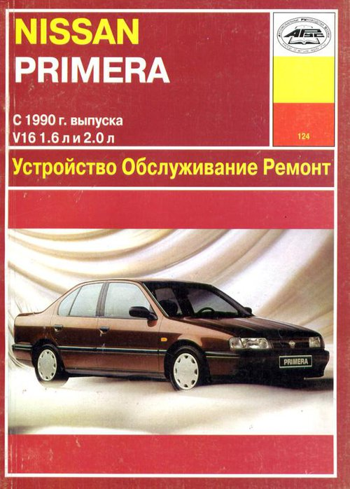 NISSAN PRIMERA с 1990 бензин Книга по по ремонту и эксплуатации
