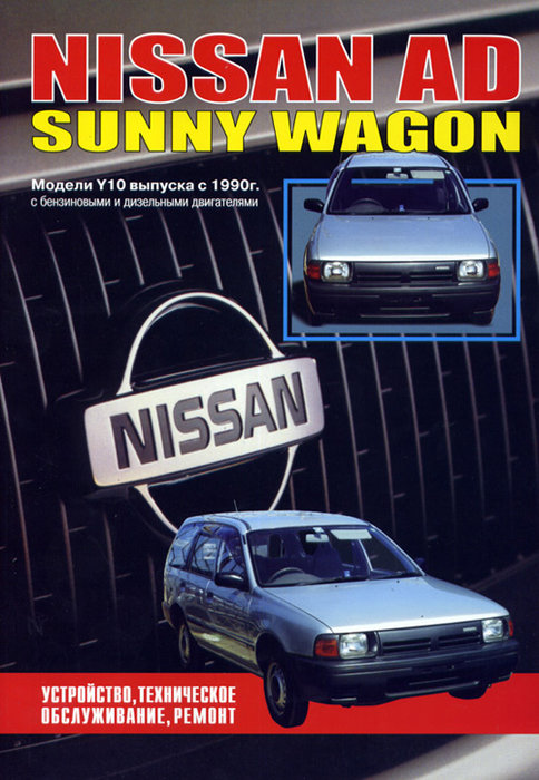 NISSAN SUNNY WAGON / AD с 1990 бензин / дизель Пособие по ремонту и эксплуатации