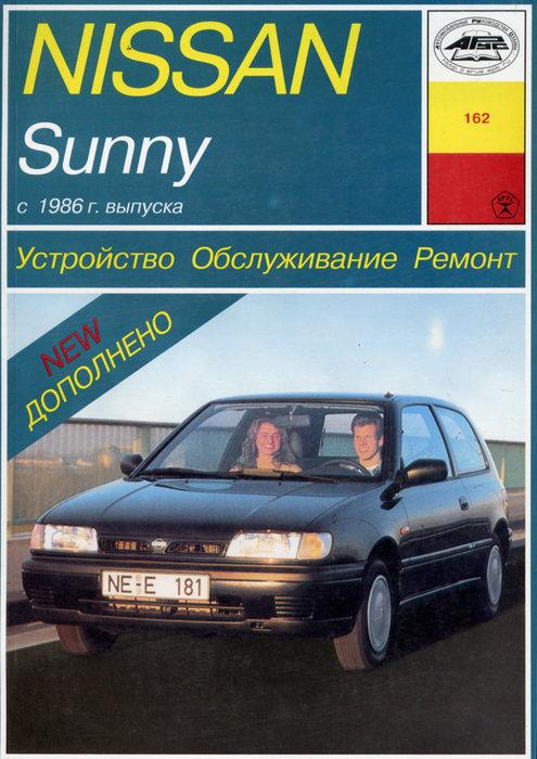 NISSAN SUNNY c 1986 бензин / дизель Пособие по ремонту и эксплуатации
