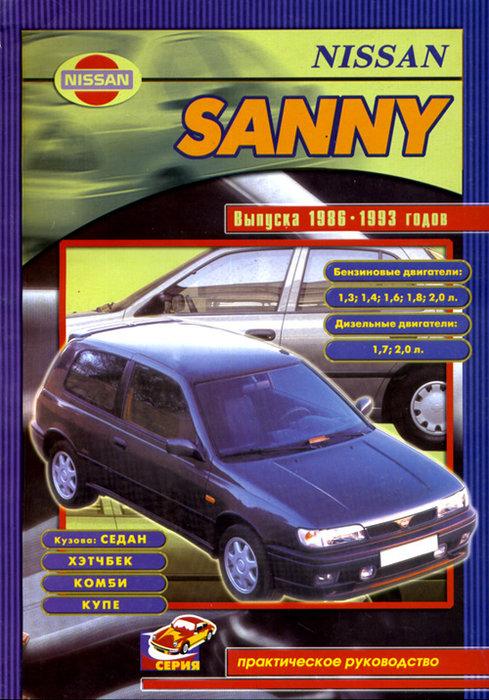 NISSAN SUNNY c 1986 бензин / дизель Книга по ремонту и эксплуатации