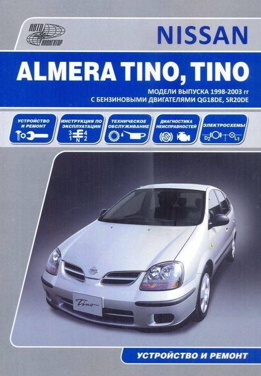 Книга NISSAN TINO., ALMERA TINO (Ниссан Тино) c 1998 бензин Пособие по ремонту и эксплуатации