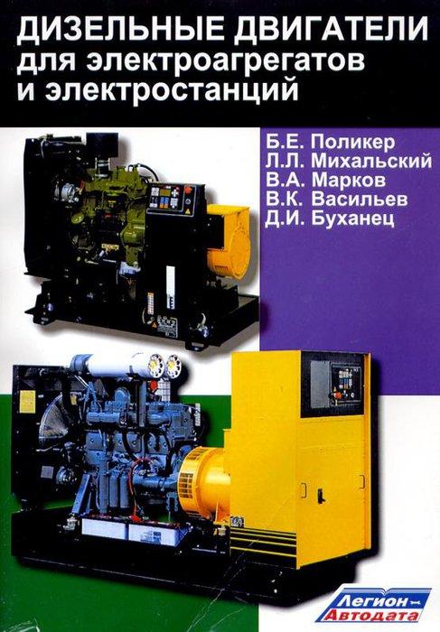 Дизельные двигатели для электроагрегатов и электростанций