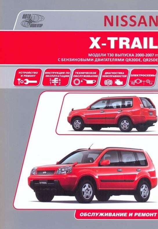 Инструкция NISSAN X-TRAIL (Ниссан Икстрейл) c 2000 бензин Пособие ро ремонту и эксплуатации