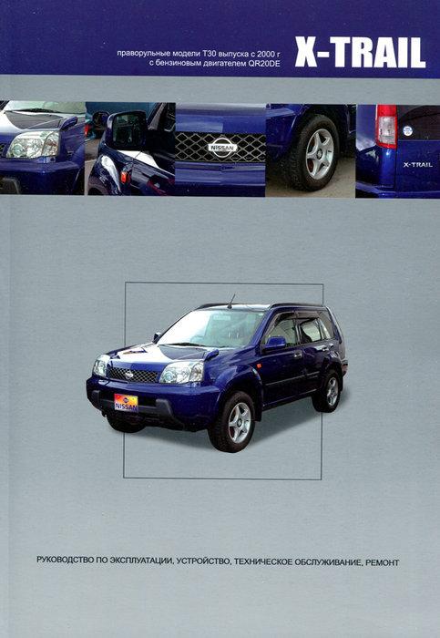 Книга NISSAN X-TRAIL (Ниссан Икстрейл) c 2000 бензин (правый руль) Пособие по ремонту и эксплуатации