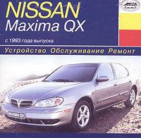 CD NISSAN MAXIMA QX с 1993 бензин