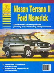 NISSAN TERRANO II / FORD MAVERICK с 1993 бензин / дизель Пособие по ремонту и эксплуатации