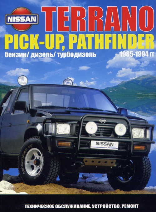 NISSAN TERRANO I / PATHFINDER / PICK-UP (699)1985-1994 бензин / дизель Книга по ремонту и эксплуатации Ниссан Террано / Патфиндер