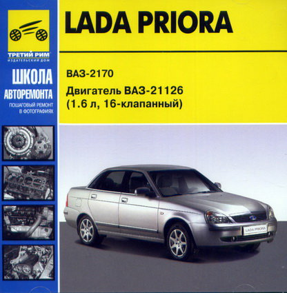 CD Lada Priora ВАЗ 2170