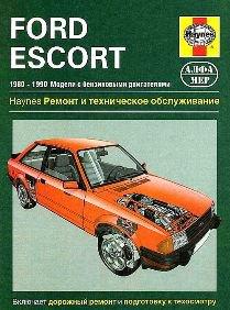 FORD ESCORT 1980-1990 бензин Мануал по ремонту