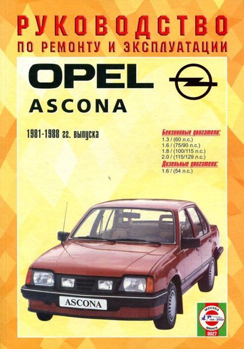 OPEL ASCONA 1981-1988 бензин / дизель Пособие по ремонту и эксплуатации