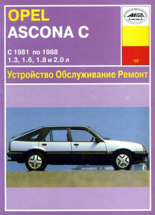 OPEL ASCONA C 1981-1988 бензин / дизель Пособие по ремонту и эксплуатации