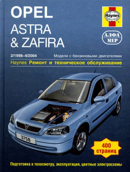 OPEL ASTRA / ZAFIRA 1998-2004 бензин Пособие по ремонту и эксплуатации