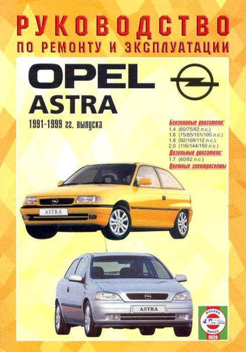OPEL ASTRA 1991-1999 бензин / дизель Пособие по ремонту и эксплуатации