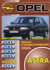 OPEL ASTRA 1991-1998 бензин / дизель Брошюра по ремонту и эксплуатации